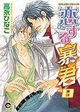 恋する暴君 8 (GUSH COMICS)