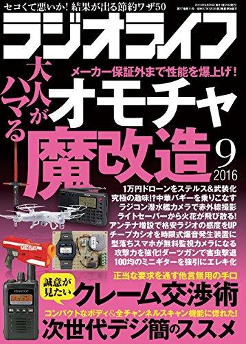 ラジオライフ2016年9月号