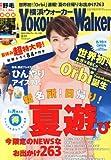 横浜ウォーカー 2013年 08月号 [雑誌]