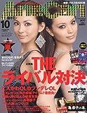 AneCan (アネキャン) 2009年 10月号 [雑誌]