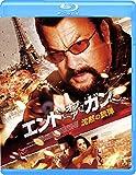 エンド・オブ・ア・ガン 沈黙の銃弾 [Blu-ray]