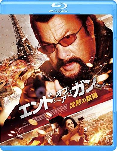 エンド・オブ・ア・ガン 沈黙の銃弾[Blu-ray/ブルーレイ]