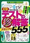 笑撃!テストの珍解答グランプリ555 (COSMIC MOOK)