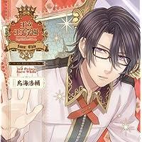 王立王子学園 ~re:fairy-tale~ vol.3 白雪姫の王子様出演声優情報