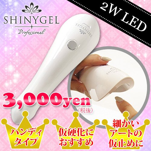シャイニージェル プロフェッショナル:ジェルネイル用 ポータブル LEDランプ 2W
