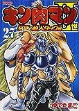 キン肉マン2世 究極の超人タッグ編 27 (プレイボーイコミックス)
