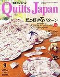 Quilts Japan (キルトジャパン) 2010年 09月号 [雑誌]