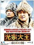 光宗大王-帝国の朝- DVD-BOX 2