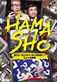 HAMASHO 第1シーズン1 ヒット企画集 [DVD]