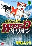 銀牙伝説WEEDオリオン 11 (ニチブンコミックス)