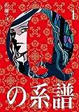 Qの系譜1巻 (デジタル版ヤングガンガンコミックス)
