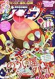 月刊 COMIC (コミック) リュウ 2014年 02月号 [雑誌]