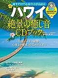 ハワイ 絶景の癒し音CDブック (流すだけで心身の力が高まる(68分収録CD&特大ポスター付き))