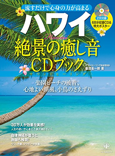 Healing Hawaiian scenery sound CD book (shed just increases the power of mind and body (68 minutes recording CD & Jumbo posters with))