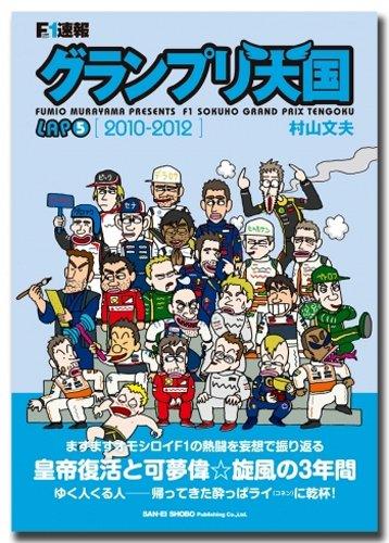 F1速報 グランプリ天国 LAP5 (NEWS mook)
