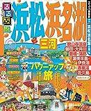 るるぶ浜松 浜名湖 三河'16 (るるぶ情報版(国内))