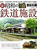 写真で綴る昭和の鉄道施設 東日本編 (NEKO MOOK)