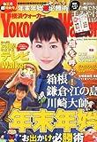YOKOHAMA Walker (ヨコハマウォーカー) 2013年 1/4号 [雑誌]
