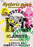 Hysteric mini 25th anniversary book (e-MOOK)