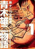 新ナニワ金融道 青木雄二物語 第1巻