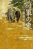 将軍の象    採薬使佐平次 (単行本)