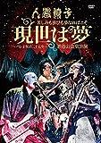 苦しみも喜びも夢なればこそ「現世は夢?バンド生活二十五年?」渋谷公会堂公演【DVD】