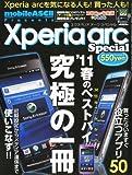 Xperia arc Special (エクスペリア アーク スペシャル) 2011年 05月号 [雑誌]