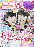 ニコ☆プチ 2014年 06月号 [雑誌]