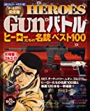 HEROES Gunバトル オールカラー完全版―ヒーローたちの名銃ベスト100 (パーフェクト・メモワール)