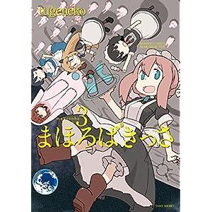 まほろばきっさ(3) (バンブーコミックス MOMOセレクション) [Kindle版]