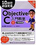 10日でおぼえるObjective-C 入門教室 (10日でおぼえるシリーズ) -
