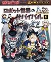 ロボット世界のサバイバル1 (かがくるBOOK—科学漫画サバイバルシリーズ)