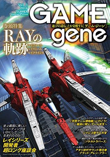 GAMEgene (ゲーム・ジーン) -