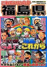 これでいいのか福島県 (日本の特別地域 特別編集44)