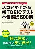 スコアが上がる新TOEICテスト本番模試600問 (新TOEIC(R)テスト対策書)