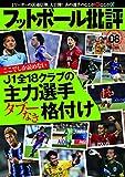 フットボール批評issue08