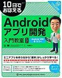 10日でおぼえるAndroidアプリ開発入門教室 第2版 AndroidSDK 4/3/2対応 (10日でおぼえるシリーズ)