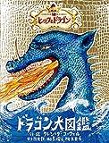 ドラゴン大図鑑 (ヒックとドラゴン)