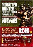 モンスターハンター フロンティア オンライン フォワード.2 マスターズガイド 武器編 (ゲーマガBOOKS)
