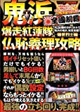 鬼浜爆走紅蓮隊~爆音烈士編~仏恥義理攻略 (白夜コミックス 285)