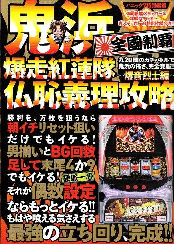 パニック7特別編集鬼浜爆走紅連隊~爆音烈士編~仏恥義理攻略 (白夜コミックス 285)