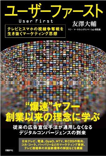 ユーザーファースト~テレビとスマホの視線争奪戦を生き抜くマーケティング思想~