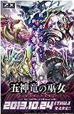 Z/X (ゼクス) -Zillions of enemy X- 第6弾 五神竜の巫女 BOX