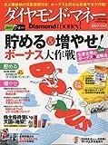 Diamond money ! (ダイヤモンドマネー) 2009年 07月号 [雑誌]