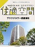 プラウドタワー武蔵浦和のマンション情報 - 周辺環境や治安など住んでみて初めて分かる体験談等まとめました マンションwiki「住適空間」