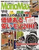 Mono Max (モノ・マックス) 2013年9月号