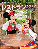 東京ディズニーリゾート レストランガイドブック 2014-2015 (My Tokyo Disney Resort)
