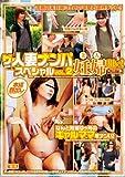 ザ・人妻ナンパスペシャル VOL.2 (美人妊婦狙い!) [DVD]