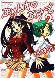 ぷりんす(ハート)ぶらいど (2) (角川コミックス・エース 235-4)