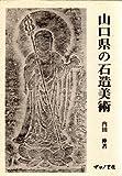 山口県の石造美術 (1985年)